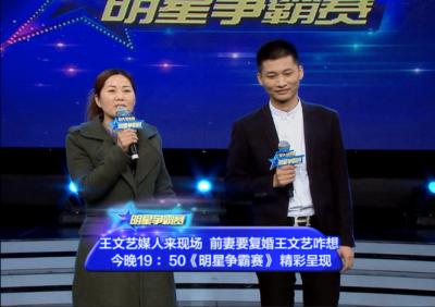 今晚19:50《明星争霸赛》: 王文艺前妻要复婚