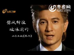 山东卫视电视剧《寒冬》宣传片(吴奇隆篇)