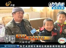 枣庄:男子去世遗留俩孩子 老同学纷纷伸出援手