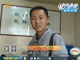 济南:兵哥哥大意丢了钱包 饭店主人拾金不昧忙归还