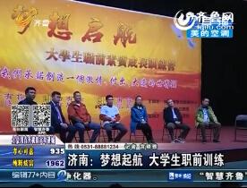 济南:梦想起航 大学生参与职前训练