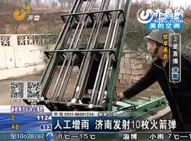 人工增雨 济南发射10枚火箭弹