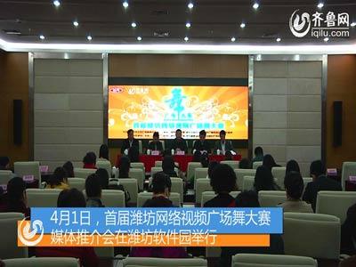 首届潍坊网络视频广场舞大赛顺利开幕