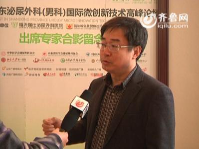 刘照旭:高水平峰会将推动鲁南地区泌尿外科新发展