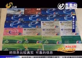 枣庄:个人信息被贩卖 骚扰电话牵出大案