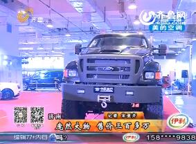 济南车展:庞然大物 售价三百多万