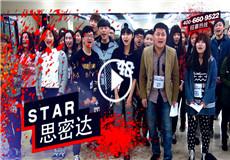 《STAR思密达》第一波面试:选手大展才艺 唱歌跳舞来比拼