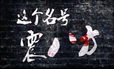 《我是赵传奇》片花:这个名号震八方