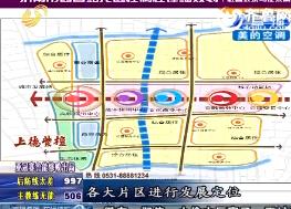 济南12大片区规划出炉