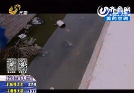 临沂:排水沟积水10公分 老人坠入溺亡