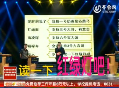 """""""水果哥""""郑世喜秒杀""""纠正哥"""" 日照普通话引全场爆笑"""