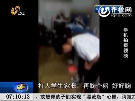 临沂校园暴力后续:打人方发出道歉视频