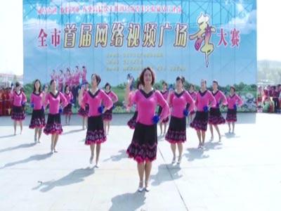 安丘赛区——凌河镇人民政府《今夜舞起来》