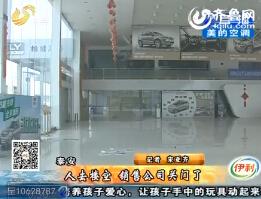 泰安市民购买新车合格证被抵押 经销商人去楼空