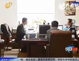 廉政齐鲁:省纪委进行廉政谈话 把握关键环节保证谈话质量