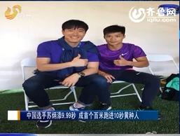 新闻速览:中国选手苏炳添9.99秒 成首个百米跑进10秒的黄种人