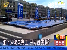 潍坊:地下人防未完工 开发商失联?