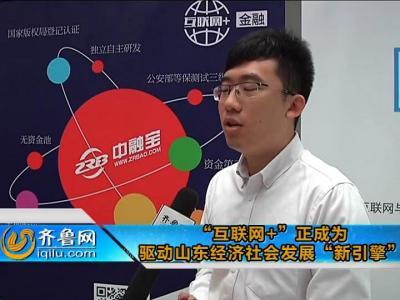 专访:中融宝互联网金融服务平台CEO 刘金鑫
