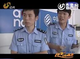 菏泽:狱友出狱再搭伙 洗劫门市又被抓