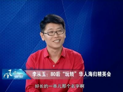 李从玉:从传媒新秀到海归精英