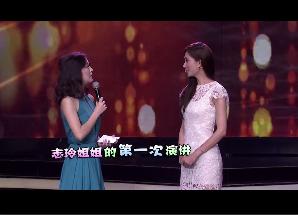 《精彩中国说》总决赛 志玲姐姐精彩花絮抢先看