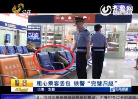 """济南:粗心乘客丢包 铁警""""完璧归赵"""""""