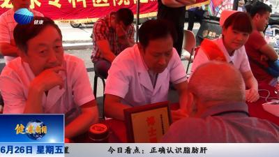 山东健康新闻20150626期:济南九龙博导进社区 大型义诊火爆泉城