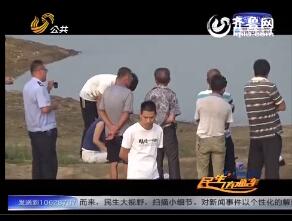 【高密】悲剧!初中生河边洗衣落水 同伴救援不幸双双溺亡