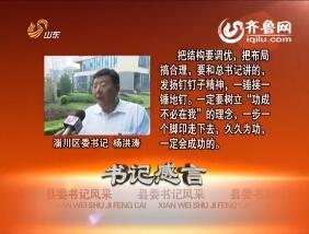 【县委书记风采】杨洪涛:功成不必在我
