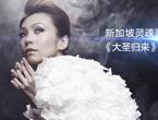 陈洁仪倾情献声《大圣归来》 主题曲《从前的我》催泪虐心