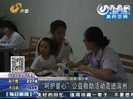 """""""呵护童心""""公益救助活动走进滨州"""