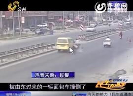 济宁:不看路况就转弯 老夫妻被撞酿惨剧
