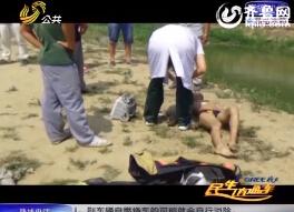 烟台:三人结伴河边钓鱼 下河洗澡一人溺亡