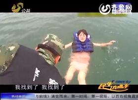 烟台:女孩滑皮划艇遇险 船桨掉落漂流九海里