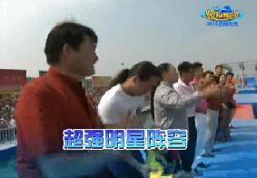 7月18日《快乐向前冲》潍坊临朐赛区启动
