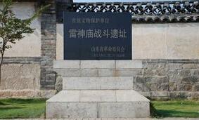 激战雷神庙(上)