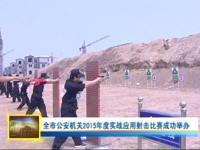 东营公安机关成功举办2015年度实战射击比赛