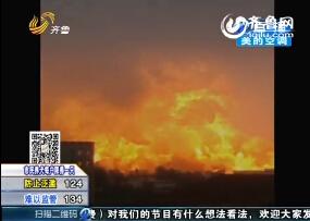 日照石大科技液化烃球罐泄露燃爆 无人机航拍火灾现场