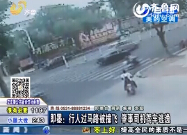 即墨:行人过马路被撞飞 肇事司机驾车逃逸