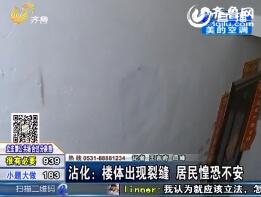 沾化:楼体出现裂缝 居民惶恐不安