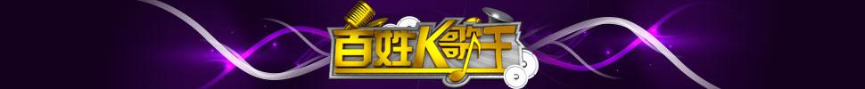 百姓k歌王