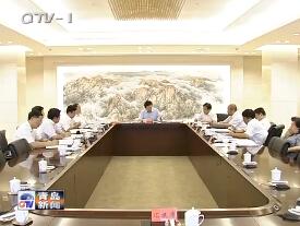 青岛市委常委扩大会议研究经济工作和新机场临空经济区规划情况