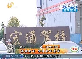 济宁:学员考试之前 驾校突然让交钱