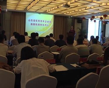 山东省优秀青年企业家助推转调创东营行活动举行