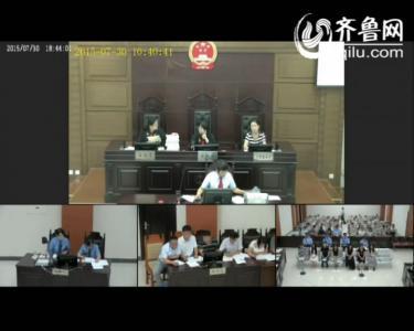 日照东港法院庭审直播(第三期)