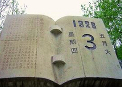 """济南""""五·三""""惨案之黑云压城"""