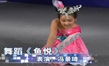 我是大明星:9岁小萝莉表演舞蹈《鱼悦》