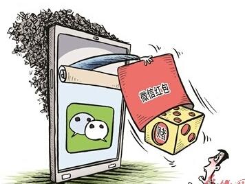 警惕!微信抢红包成新型网络赌博