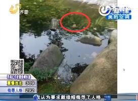 泰安一景区河道发现幼童遗体 已泡水多日