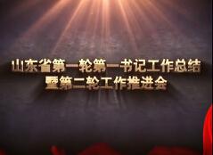 山东省第一轮第一书记工作总结暨第二轮工作推荐会